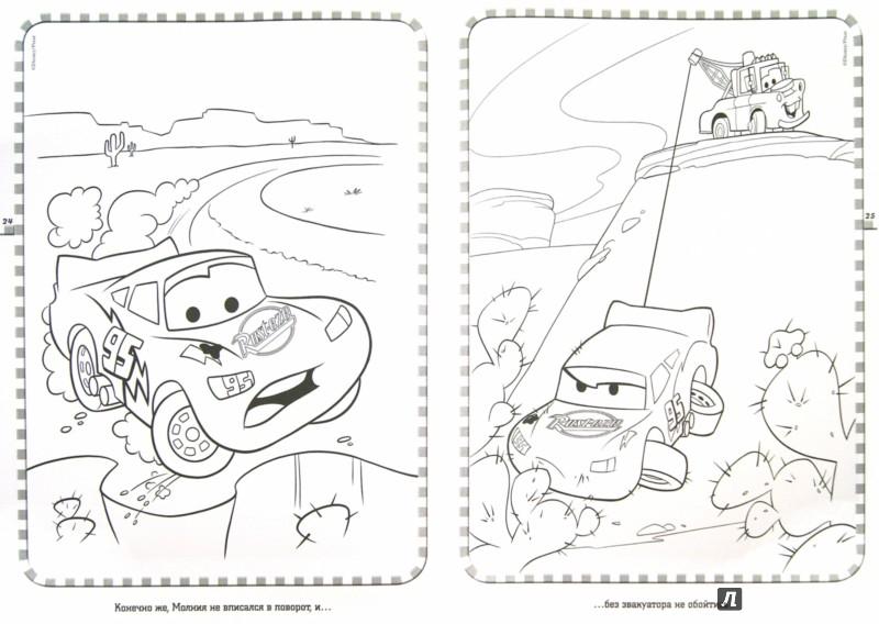 Иллюстрация 1 из 8 для Тачки. Раскрась, наклей, отгадай! 4 в 1 (№1405) | Лабиринт - книги. Источник: Лабиринт