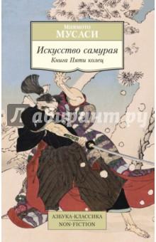 Искусство самурая. Книга Пяти колец: трактаты