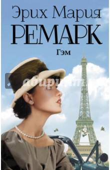 ГэмКлассическая зарубежная проза<br>Роман Гэм относится к раннему периоду творчества писателя и является попыткой Ремарка проникнуть в психологию свободной женщины.<br>Гэм путешествует по миру в поисках впечатлений и страстей… <br>Роскошь высшего света и экзотика самых дальних уголков Юго-Восточной Азии, погони и убийства…<br>Читателю откроется очень непривычный Ремарк. Ремарк, еще не успевший стать реалистом.<br>