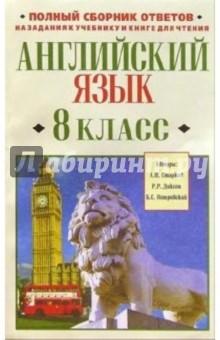 Английский язык. 8 класс. Полный сборник ответов