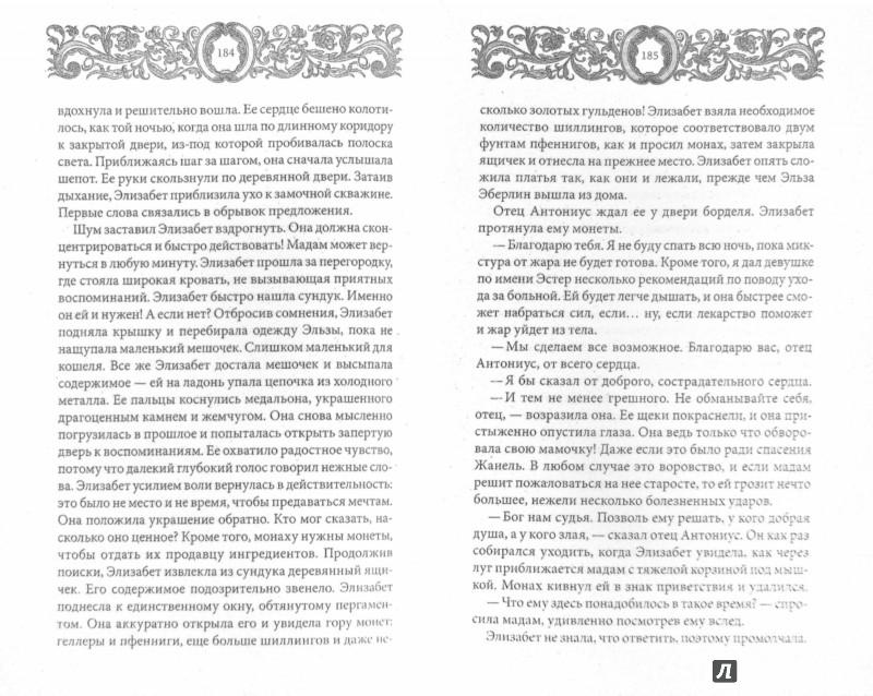 Иллюстрация 1 из 8 для Святой и грешница - Ульрике Швайкерт   Лабиринт - книги. Источник: Лабиринт