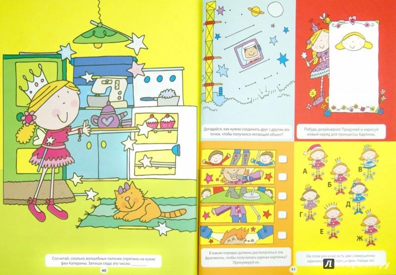 Иллюстрация 1 из 3 для 150 головоломок, которые заставят улыбнуться | Лабиринт - книги. Источник: Лабиринт