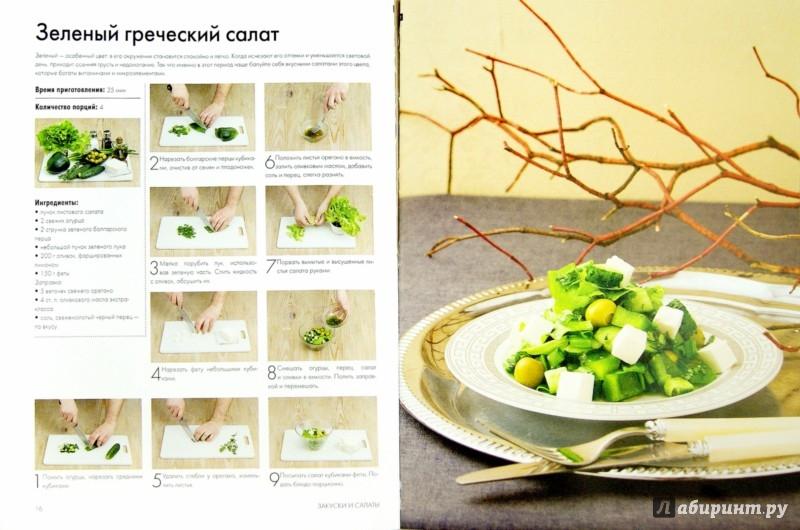 Иллюстрация 1 из 4 для Быстрые рецепты на каждый день - Павел Голенков | Лабиринт - книги. Источник: Лабиринт