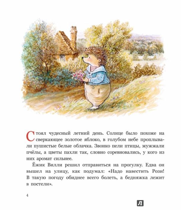 Иллюстрация 1 из 37 для Заколдованная долина - Патерсон, Патерсон | Лабиринт - книги. Источник: Лабиринт