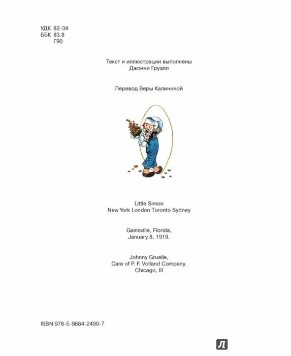 Иллюстрация 1 из 20 для Истории Тряпичного Энди - Джонни Груэлл | Лабиринт - книги. Источник: Лабиринт