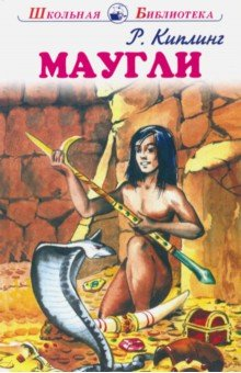 МауглиСказки зарубежных писателей<br>Издание содержит знаменитое произведение <br>Редьярда Киплинга Маугли.<br>Для среднего школьного возраста.<br>