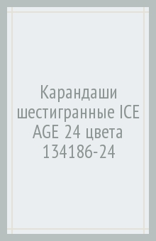 Карандаши шестигранные ICE AGE (24 цвета) (134186-24) Silwerhof
