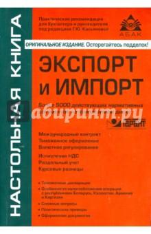 Экспорт и импорт (+CD)