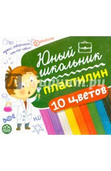 """Пластилин """"ЮНЫЙ ШКОЛЬНИК"""", 10 цветов, стек (ПЮШ15010С)"""