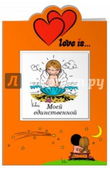 Love is… Моей единственнойСборники тостов, поздравлений<br>Квадратная книга-открытка в твердом переплете, вложенная в открытку.<br>Забавные картинки с нежными словами любви станут лучшим  подарком на День святого Валентина, 8 марта, День рождения, свадьбу, годовщину и другие праздники!<br>Чудесные иллюстрации Love is... создадут романтичное настроение и вызовут самые теплые и волшебные воспоминания из детства...<br>