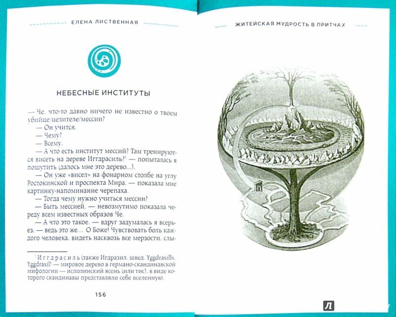 Иллюстрация 1 из 7 для Житейская мудрость в притчах - Елена Лиственная | Лабиринт - книги. Источник: Лабиринт