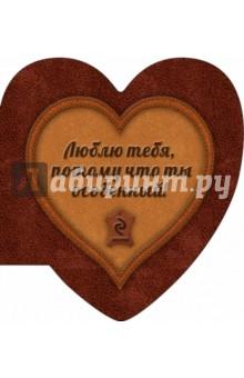 Люблю тебя, потому что ты особенный (сердце 1)