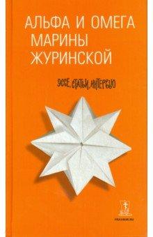 Альфа и Омега Марины Журинской. Эссе, статьи