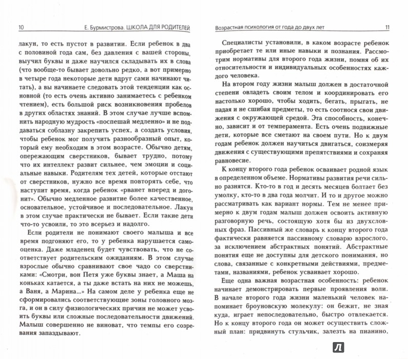 Иллюстрация 1 из 3 для Школа для родителей. Воспитание детей от 0 до 4 - Екатерина Бурмистрова | Лабиринт - книги. Источник: Лабиринт