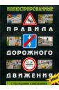 Иллюстрирированные ПДД РФ 2015 год