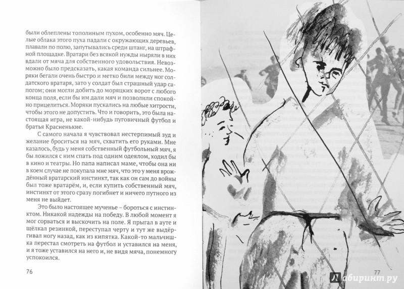 Иллюстрация 1 из 15 для Таврический сад - Игорь Ефимов   Лабиринт - книги. Источник: Лабиринт