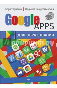 Google Apps для образованияИнтернет<br>Одним из наиболее эффективных инструментов построения информационно-образовательной среды в школе является разработанный компанией Google пакет сервисов Google Apps для образования, позволяющий организовать эффективное взаимодействие всех участников образовательного процесса, спланировать совместную работу и грамотно распределить ресурсы, обеспечить необходимыми инструментами решение любых учебных задач. Объединяя наиболее популярные и продуктивные сервисы, предоставляет даже технически не подготовленному учителю набор эффективных, безопасных и, что немаловажно, полностью бесплатных инструментов. Пакетом сервисов Google Apps сегодня пользуются десятки миллионов учащихся и студентов во всем мире. <br>Книга обобщает отечественный и зарубежный опыт в этой области, содержит концепцию информационно-образовательной среды, выстраиваемой на основе облачных сервисов, предлагает практические рекомендации для учителей и администраторов, работающих в этом направлении.<br>