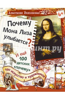 """Почему Мона Лиза улыбается? И ещё 100 детских """"почему"""" про искусство и художников"""
