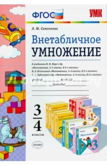 Математика. 3-4 классы. Внетабличное умножение. ФГОС