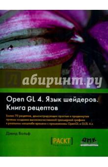 OpenGL 4. Язык шейдеров. Книга рецептовПрограммирование<br>Язык шейдеров OpenGL (OpenGL Shading Language, GLSL) является фундаментальной основой программирования с использованием OpenGL. Его применение дает беспрецедентную гибкость и широту возможностей, позволяет использовать мощь графического процессора (GPU) для реализации улучшенных приемов отображения и даже для произвольных вычислений. Версия GLSL 4.x несет еще более широкие возможности, благодаря введению новых видов шейдеров: шейдеров тесселяции и вычислительных шейдеров.<br>В этой книге рассматривается весь спектр приемов программирования на GLSL, начиная с базовых видов шейдеров - вершинных и фрагментных, - и заканчивая геометрическими, вычислительными и шейдерами тесселяции. Здесь приводится множество практических примеров - от наложения текстур, воспроизведения теней и обработки изображений до применения искажений и манипуляций системами частиц. Прочтя ее, вы сможете задействовать GPU для решения самых разных задач, даже тех, что никак не связаны с формированием изображений.<br>Издание предназначено для программистов трехмерной графики, желающих задействовать в своих проектах всю мощь современных программных и аппаратных средств.<br>