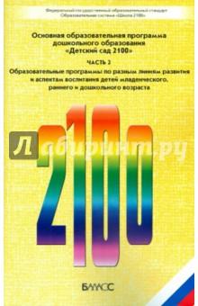 """Основная образовательная программа дошкольного образования """"Детский сад 2100"""" . В 3-х ч. Ч. 2. ФГОС"""