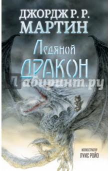 Ледяной дракон, Мартин Джордж Р. Р.