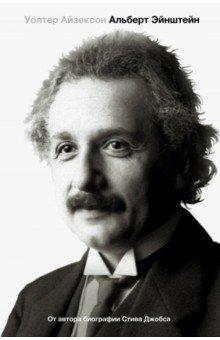 Эйнштейн. Его жизнь и его ВселеннаяДеятели науки<br>Уолтер Айзексон, автор знаменитой биографии Стивена Джобса, написал книгу об одном из самых известных ученых XX века, Альберте Эйнштейне. Он не только подробно и доступно изложил суть научных концепций и открытий автора теории относительности, но и увлекательно рассказал об Эйнштейне-человеке. В книге приводится множество документальных материалов - письма, воспоминания, дневниковые записи. Перед нами встает образ удивительно талантливого человека, мечтателя и бунтаря, гуманиста и мыслителя.<br>Эйнштейн предстает перед нами человеком из плоти и крови - со всеми достоинствами и недостатками. Это серьезная  работа, посвященная  одной из самых интересных фигур в истории науки. <br>The Boston Globe<br>Пример великолепной литературы о науке и увлекательнейшее чтение. Это одна из величайших историй про современную науку.<br>The Guardian<br>Наиболее полная биография Эйнштейна для широкого читателя... Айзексон умело сплетает все линии в цельное повествование.<br>Newsweek<br>Потрясающее удовольствие… Это -  теплый, глубокий, нежный портрет, показывающий Эйнштейна человечным и  необычайно очаровательным  по своей сути… Удивительно законченный образ вечно поражающей личности Эйнштейна.<br>Джэнет Маслин, Нью-Йорк Таймс<br>Эта книга справляется со сложной задачей объяснить науку и выявить характер человека.<br>Сильвестер Джеймс Гейтс Дж, Джон С. Толл профессор физики, университет Мэрилэнда<br>