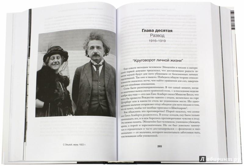 Иллюстрация 1 из 55 для Эйнштейн. Его жизнь и его Вселенная - Уолтер Айзексон | Лабиринт - книги. Источник: Лабиринт