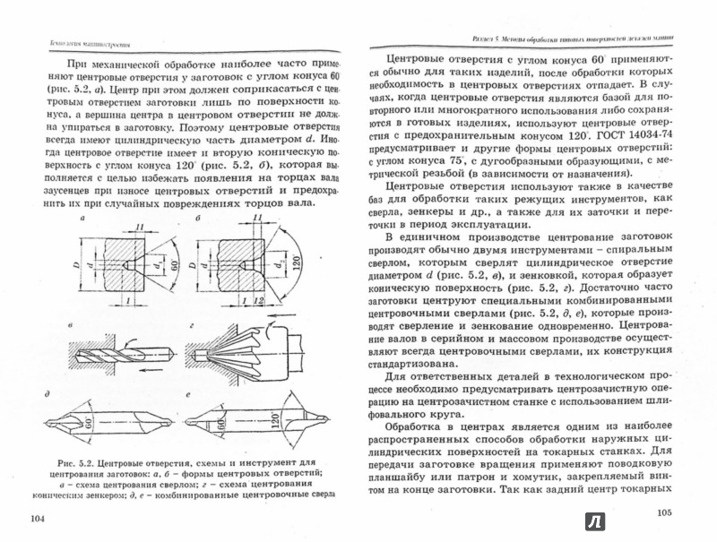 Иллюстрация 1 из 8 для Технология машиностроения. Учебное пособие - Николай Акулич   Лабиринт - книги. Источник: Лабиринт