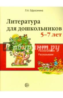 Литература для дошкольников. 5-7 лет. Читаем, рассматриваем, рассказываем