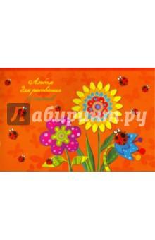 """Альбом для рисования. 12 листов. """"Цветочки"""" (37527-10) Феникс+"""