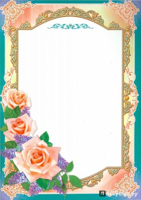 Иллюстрация 1 из 3 для Без надписи (рамка) (Ш-6535)   Лабиринт - сувениры. Источник: Лабиринт