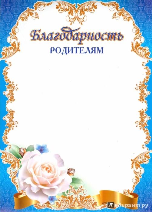 Иллюстрация 1 из 6 для Благодарность родителям (Ш-6565) | Лабиринт - сувениры. Источник: Лабиринт