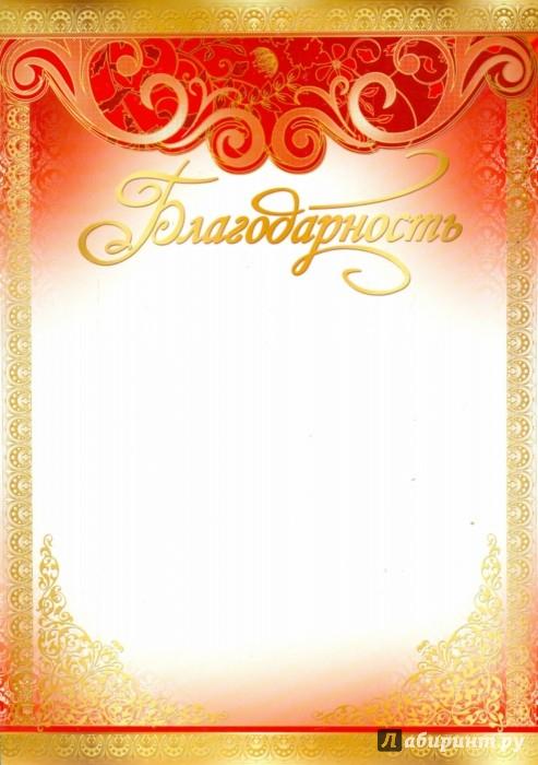 Иллюстрация 1 из 5 для Благодарность (Ш-8449)   Лабиринт - сувениры. Источник: Лабиринт