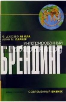 Ле Пла Ф. Джозеф, Паркер Линн М. Интегрированный брендинг