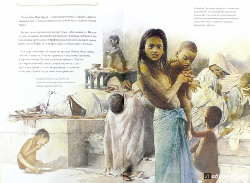 Иллюстрация 1 из 21 для Мать Тереза - Юнь Чейн | Лабиринт - книги. Источник: Лабиринт