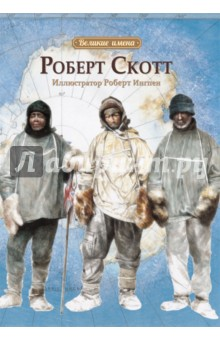 Роберт СкоттДругое<br>Он мечтал водрузить флаг Англии на Северном полюсе, но его опередил американский исследователь Роберт Пери. Тогда Роберт Скотт решил первым покорить Южный. В 1911 году скотт со своей командой высадился на берегу заснеженной Антарктиды. Но оказалось, что в то же время на холодный материк прибыл норвежский путешественник Рауль Амундсен, который тоже хотел южную точку земного шара. Чем закончилось их соперничество? Ответ в этой книге.<br>Для детей среднего школьного возраста.<br>