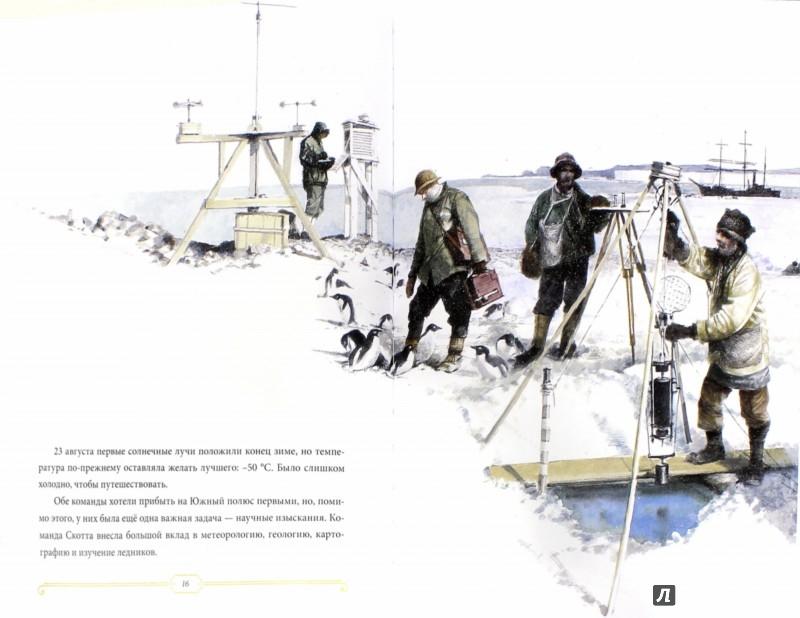 Иллюстрация 1 из 26 для Роберт Скотт - К. Хао | Лабиринт - книги. Источник: Лабиринт