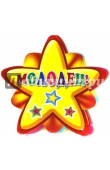 Комплект школьных поощрительных звездочек (5 видов, 10 штук) (КМ-8052)