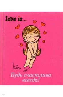 Love is... Будь счастлива всегдаСборники тостов, поздравлений<br>Перед вами чудесная книжка-открытка со знаменитыми иллюстрациями Love is.... Забавные картинки с нежными словами любви станут лучшим  подарком на День святого Валентина, 8 марта, День рождения, свадьбу, годовщину и другие праздники! А еще эту книжку можно подарить в любой день в году - ведь любовь не зависит от времени... Чудесные иллюстрации Love is... создадут романтичное настроение и вызовут самые теплые и волшебные воспоминания...<br>