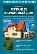 В. Пономаренко: Строим каркасный дом