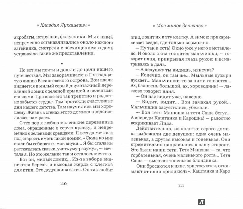Иллюстрация 1 из 9 для Пасха в детстве. Рассказы и воспоминания - Бунин, Арцыбушев, Фудель | Лабиринт - книги. Источник: Лабиринт