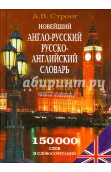 Новейший англо-русский, русско-английский словарь с транскрипцией в обеих частях