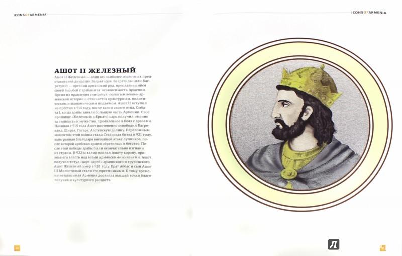 Иллюстрация 1 из 17 для Книга об Армении - А. Хазин   Лабиринт - книги. Источник: Лабиринт