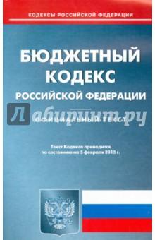 Бюджетный кодекс Российской Федерации по состоянию на 05.02.15 г