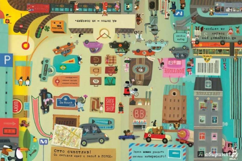Иллюстрация 1 из 49 для Отто в городе - Том Шамп | Лабиринт - книги. Источник: Лабиринт