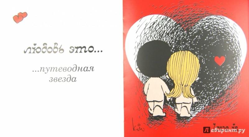 Иллюстрация 1 из 5 для Love is... Любовь круглый год - Ирина Парфенова | Лабиринт - книги. Источник: Лабиринт