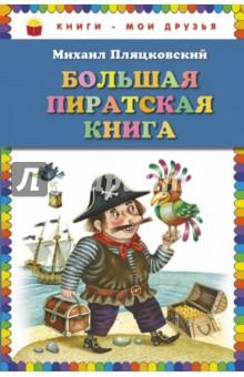 Большая пиратская книгаИстория<br>Увлекательные истории о приключениях пиратов поэта-песенника Михаила Пляцковского в красочно иллюстрированной книге.<br>Художник-иллюстратор: Марина Литвинова.<br>Для детей младшего школьного возраста.<br>