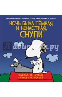 Ночь была тёмная и ненастная, СнупиКомиксы<br>Что будет, если нарисовать двенадцать детей, полдюжины жёлтых птичек и одного смышлёного пса? Получится, пожалуй, самый известный комикс на планете! Мы с радостью открываем для читателей Peanuts - творение художника Чарльза М. Шульца.<br>Это название сложно перевести на русский язык. То ли дело в том, что круглоголовые герои внешне похожи на арахис в скорлупе, то ли в том, что они маленькие, то ли это намек на то, что не надо искать в этом слове особый смысл... Жизнь в заповедной галактике Снупи, Чарли Брауна и их друзей - это череда неспешных событий, очаровательных глупостей и затягивающей атмосферы добра и шуток. Школьники обмениваются колкостями и валяют дурака, мучаются на уроках и пытаются играть в бейсбол. И за всем этим коловращением персонажей зорко наблюдает пёс породы бигль. Снупи не разговаривает, но его мысли оформлены в пузырях. В своём богатом воображении он имеет множество альтер эго: писатель, шпион, авиатор-ас времён Первой мировой войны, искушённый танцор, вожатый скаутов, профессиональный скейтер и много кто ещё. И если он не философствует на своей красной будке, то непременно найдёт чем себя занять. Например, пообщается со своими пятью братьями. Или потребует у своего хозяина Чарли Брауна добавку к обеду.<br>