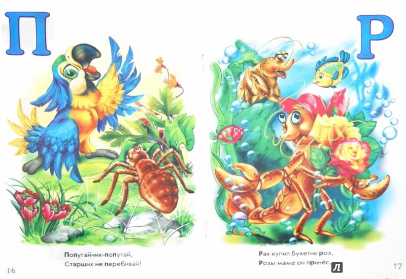 Иллюстрация 1 из 15 для Вежливая азбука - Ирина Солнышко   Лабиринт - книги. Источник: Лабиринт